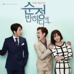 OST / 純情に惚れる (JTBC韓国ドラマ) [韓国 ドラマ] [OST] WMED0189 [CD]