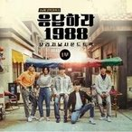OST/ 応答せよ1988 オリジナルサウンドトラック1部 (TVN韓国ドラマ) [韓国 ドラマ] [OST] CMAC10701 [CD]