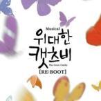 (ミュージカルOST) / 偉大なるキャッツビー[RE:BOOT](2CD)[OST サントラ]MBMC1329[韓国 CD]