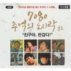 Yahoo!韓国音楽専門ソウルライフレコードV.A / 7080 思い出のお弁当ゴールド (3CD) [オムニバス][CD]