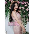 GanGee (韓国雑誌) / 2017年7月号 [韓国語] [海外雑誌] [ファッション] [かわいい]