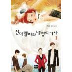 (韓国書籍)シンデレラと4人の騎士 1 [韓国 ドラマ]