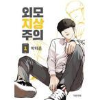 [韓国雑貨] (韓国漫画:マンガ)外見至上主義 1