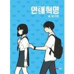 [韓国雑貨] (韓国漫画:マンガ)恋愛革命 3 9791185193397◇