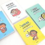 [韓国雑貨] 脱力系のイラストで楽しく勉強を  B級ファミリーのstudy planner [かわいい]