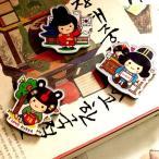 [韓国雑貨] 伝統キャラクター ラブストーリーマグネット(選べる2タイプ) [かわいい]