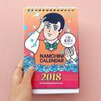 [韓国雑貨] 卓上にイケメン   あなたの毎日を見つめるイケメン付きのカレンダー≪2018年韓国暦≫ [カレンダー] [文房具] [文具]