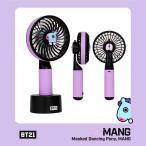 [韓国雑貨]=BT21公式グッズ= HANDY FAN <MANG>  (BT21 ハンディー扇風機) [防弾少年団][かわいい][BTS]
