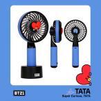 [韓国雑貨]=BT21公式グッズ= HANDY FAN <TATA>  (BT21 ハンディー扇風機) [防弾少年団][かわいい][BTS]
