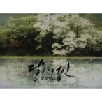 OST / 月の恋人-歩歩驚心:麗 (SBS韓国ドラマ) [韓国 ドラマ] [OST][CD]