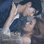(予約販売)OST / ハベクの新婦 (TVN韓国ドラマ) [韓国 ドラマ] [OST][CD]