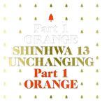 神話 (SHINHWA) / UNCHANGING PART 1 ORANGE(限定版) [神話 (SHINHWA)]
