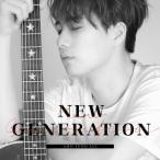 アン・ジュンジェ / NEW GENERATION (1集) [アン・ジュンジェ][CD]