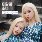 キムリブ&ジンソル(今月の少女) /  KIM LIP&JINSOUL(SINGLE ALBUM) [キムリブ&ジンソル(今月の少女)][CD]