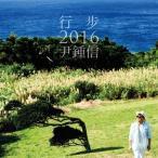 ユン・ジョンシン / 行歩2016(2CD) [ ユン・ジョンシン ] [CD]