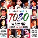 V.A / 7080 ビッグヒット歌謡 (2CD)[トロット:演歌][オムニバス][韓国 CD]画像