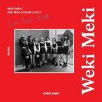 (予約販売)WEKI MEKI / LUCKY (2ND MINI ALBUM) WEKI VER.[WEKI MEKI][CD]