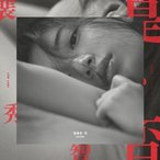 スジ(SUZY) / YES? NO? (1ST MINI ALBUM) [スジ(SUZY)][CD]