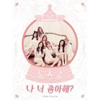 SONAMOO / 私あなたが好き?(SINGLE ALBUM)(TYPE-A)[SONAMOO][CD]