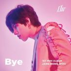 (予約販売)チャン・ドンウ(INFINITE) / BYE (1ST MINI ALBUM) [チャン・ドンウ(INFINITE)][韓国 CD]