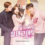 OST / 絶対彼氏 (SBS韓国ドラマ)[オリジナルサウンドトラック サントラ][韓国 CD]