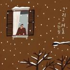 (予約販売)イ・ハンチョル / そして冬 [ イ・ハンチョル ] [CD]
