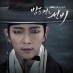 OST / 夜を歩く士 PART.1 (MBC韓国ドラマ) [韓国 ドラマ] [OST][CD]