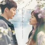 OST / ここに来て抱きしめて (MBC韓国ドラマ)[OST サントラ][韓国 CD]