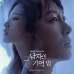 OST / その男の記憶法 (MBC韓国ドラマ)[オリジナルサウンドトラック サントラ][韓国 CD]