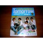 東方神起:韓国版写真集新品Tomorrow-000777days【smtb-k】【w3】【ユンホ/チャンミン/ジュンス/ジェジュン/ユチョンの東方神起