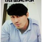 チャスンウォン(CHASEUNGWON))2014年壁掛けカレンダー