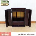 【キズ物屋】Bランク☆送料無料☆新 家具調上置き仏壇15号