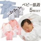 新生児肌着 お得なセット 出産準備 4枚組 女の子 男の子 コンビ肌着 短肌着 ベビー肌着 コットン クリックポスト送料無料