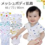 赤ちゃん 半袖 ボディスーツ 夏用メッシュ ベビー用品 ロンパースの下 男の子 女の子 60 70 可愛い 安い