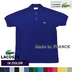 【16 COLOR】 LACOSTE【MADE IN FRANCE】(フランス製ラコステ) L1212L PIQUE POLO SHIRTS(鹿の子ポロシャツ)