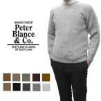 【21 COLOR】PETER BLANCE(ピーターバランス/ブランス)  SHETLAND CREWNECK SWEATER(シェットランドクルーネックセーター)