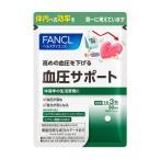 ファンケル 血圧サポート 30日分 リニューアル品