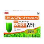 ヘルスマネージ 大麦若葉青汁 キトサン 大正製薬 3g×30袋