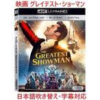 The Greatest Showman グレイテスト・ショーマン 北米版「4KUHD日本語吹き替え・字幕対応」