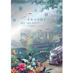嵐 ビデオクリップ 5×20 All the BEST!! CLIPS 1999-2019 (初回限定盤) [DVD]