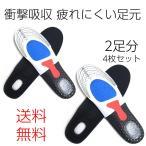 インソール 中敷き スニーカー 靴 衝撃吸収 エアーキャップ 土踏まず かかと 防臭加工 2足分(4枚)セット クリックポスト送料無料