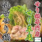 仙台名物・国産鶏せり鍋セット   (2〜3人前)生産者応援!お歳暮にも!おうち時間を贅沢に!