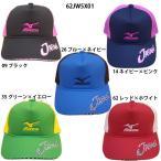 【限定商品】ミズノ  ソフトテニス日本代表応援商品 キャップ 62JW5X01