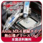 Arctic Cooling 絶縁タイプ熱伝導グリース 4g入 MX-4/4g