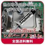 Arctic Silver 5 シルバーグリス 3.5g