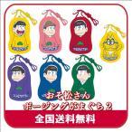 おそ松さん  ポージングがまぐち2 各種(7種類)