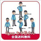 ショッピングfigma figma おそ松さん 各種 ノンスケール ABS&PVC製 塗装済み可動フィギュア