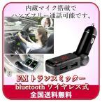 Toysaba(トイサバ) FMトランスミッター bluetooth ワイヤレス式 シガーソケット usb 2ポート 充電可能 12V 車用 FM transmitter