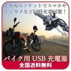 Toysaba(トイサバ) バイク用 USB充電器 USBポート×2 防水仕様 5V 2.1A
