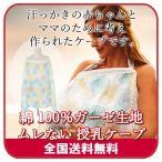 ショッピングケープ Toysaba(トイサバ) ムレない 授乳ケープ 汗っかきの赤ちゃんに優しい 綿100% ガーゼ 生地 ワイヤー入り 収納袋付き (ガーデン)